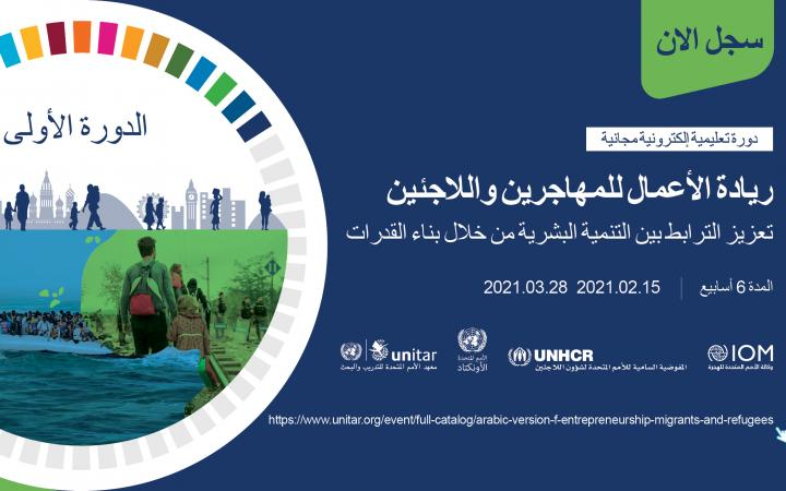 "UNITAR & THE GFMD:  ""Entrepreneurship for Migrants and Refugees""  and Innovative Partnerships for Sustainable Development"