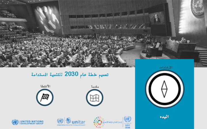 E-tutorial_Mainstreaming the 2030 Agenda for Sustainable Development_Arabic