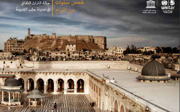 Report on the State of the Cultural Heritage in the Ancient City of Aleppo, Syria (in Arabic)